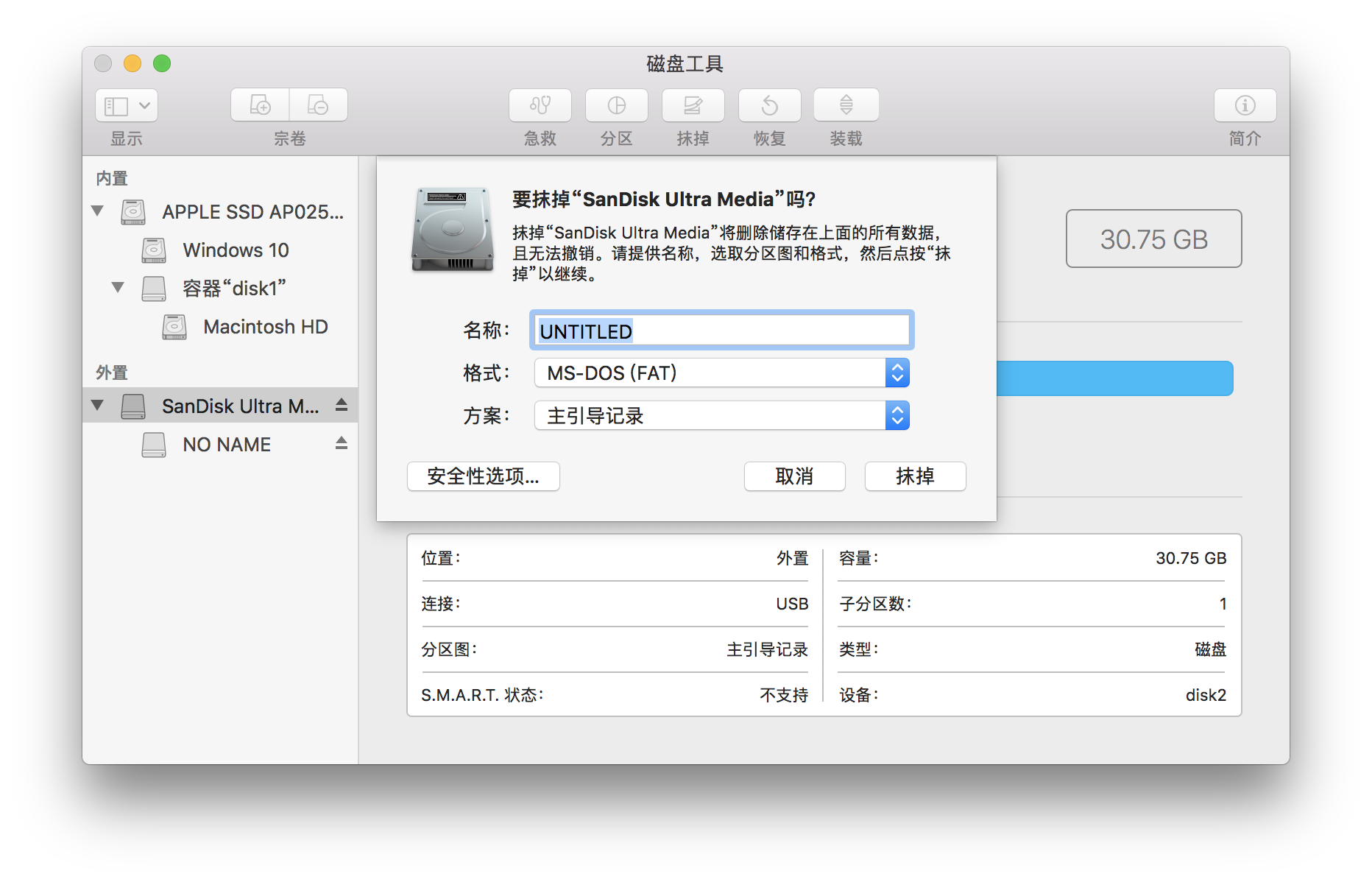 格式化 U 盘