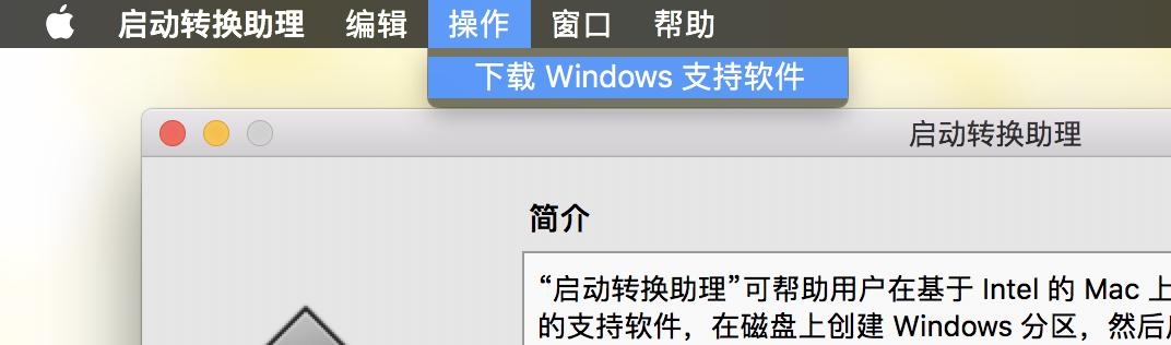 下载 Windows 支持软件